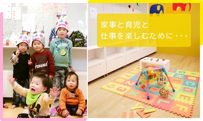 家事と育児と仕事を楽しむために